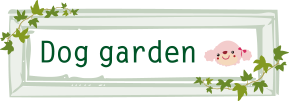 Dog garden[ドッグガーデン]